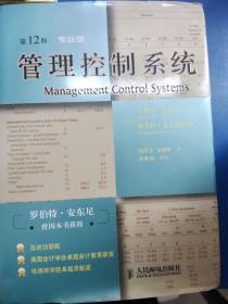 管理控制系统