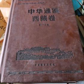 中华通鉴西藏卷1.2.3.4
