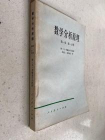数学分析原理 第一卷 第一分册