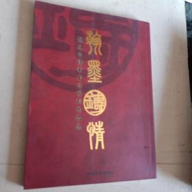 翰墨铸情 熊元吉将军书法篆刻作品选