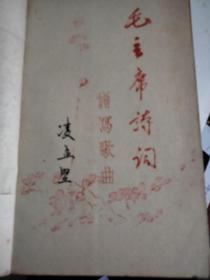 毛主席诗词谱写歌曲 油印本