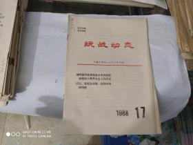 统战动态1988.10
