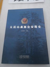 太岳山森林公安简史