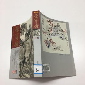 荣宝斋2013[总第100期]叁