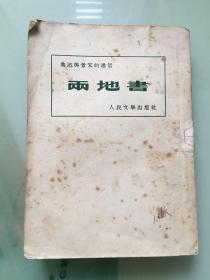 两地书(1953年)人民文学出版社
