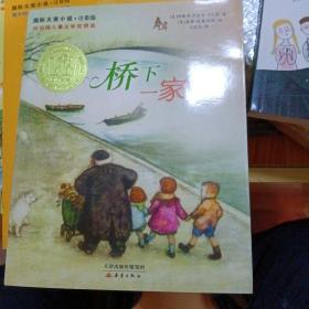 国际大奖小说:桥下一家人/兔子坡/魔法指环变便便/五毛钱的愿望(注音版)(4本合售)