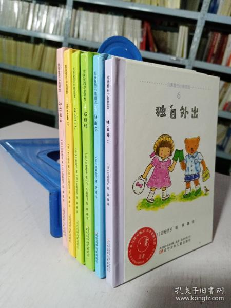 我亲爱的小熊朋友(全6册)