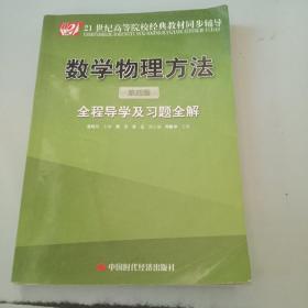 21世纪高等院校经典教材同步辅导:数学物理方法(全程导学及习题全解)(第4版)