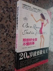 20几岁就要做女王:那些好女孩不懂的事