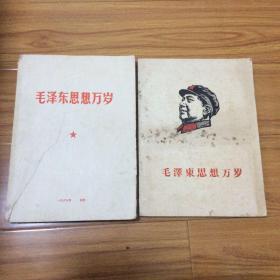 16开本:毛泽东思想万岁(厚册一本398页另一本134页)包含毛主席早期文稿湘江评论体育之研究