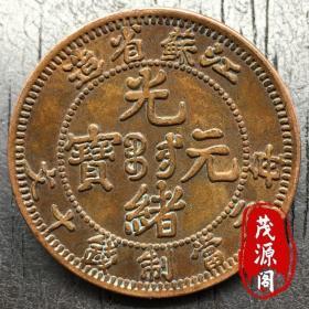 大清铜板江苏省背龙铜板复古老包浆当十铜元铜钱民国小铜币