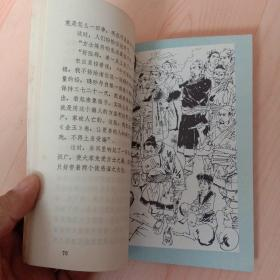 天工开物的故事[插图本]