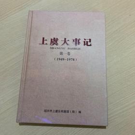 上虞大事记第一卷(1949-1978)
