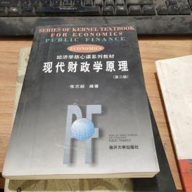 现代财政学原理(第3版)