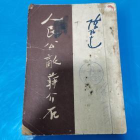人民公敌蒋介石(陈伯达著 1949年8月上海出版 32开)