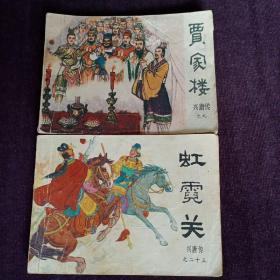 连环画:兴唐传两册合售(9贾家楼.23虹霓关)