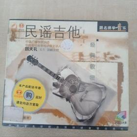 音樂光盤:  民謠吉他(經典教程)