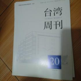 台湾周刊 2020年第20期 总第1377期