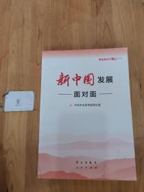 新中国发展面对面——理论热点面对面2019