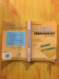 C++Builder应用程序开发实例与技巧(下册应用与提高篇)