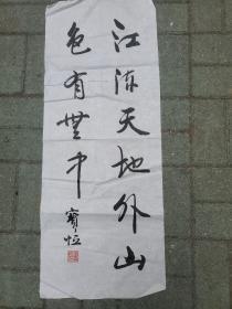 中国教育学会书法教育专业委员会会员中国书法研究院艺术委员会会员南通市硬笔书法家协会理事、 张宝恒书法作品一幅