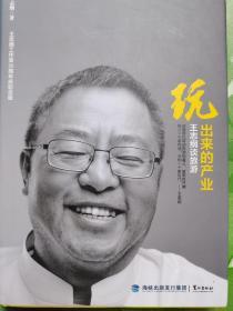 玩出来的产业:王志纲谈旅游