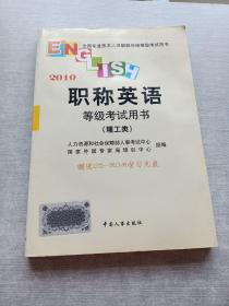 职称英语等级考试用书.2010.理工类