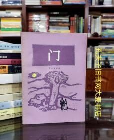 《门》上海译文/一版一印