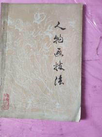 人物画技法   中国画画法常识