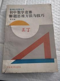 (数理化竞赛丛书)初中数学竞赛解题思维方法与技巧