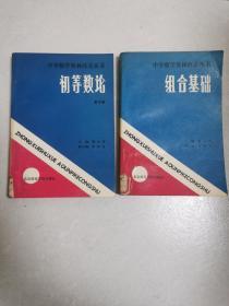 中学数学奥林匹克丛书(组合基础十初等数论高中册)2本合售