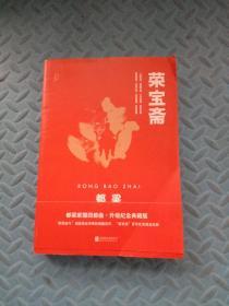 荣宝斋(新版)
