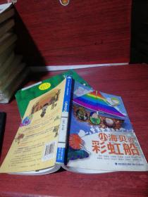 台湾儿童文学馆·牧笛奖精品童话——小海贝的彩虹船