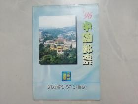 中国邮票1996
