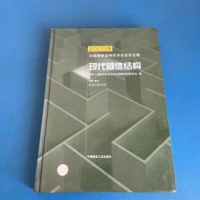 现代砌体结构 2000年全国砌体结构学术会议论文集