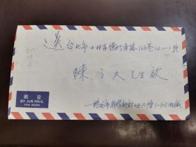 7.25~20早期中国大陆实寄台湾封一个(内无信)