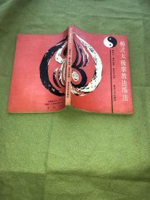 杨氏太极拳教法练法 原版书 一版一印