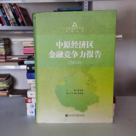 中原经济区金融竞争力报告(2014)