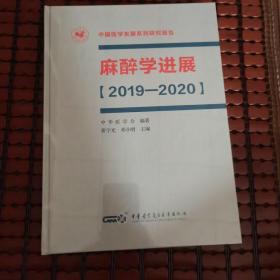 麻醉学进展(2019—2020)