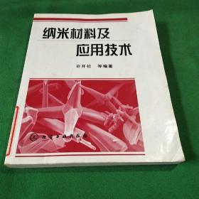 纳米材料及应用技术