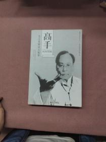 高手:张志俊解密太极拳 有签名