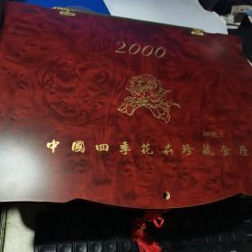 世纪开年纪念金历  新世纪珍藏金历(2000年中国四季花卉珍藏金历.木质金箔月历.铜轴折叠)