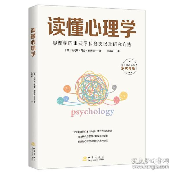 读懂心理学 ——心理学大众通俗入门读物,心理学的重要学科分支以及研究方法