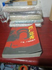 两广竟秀:广东,广西自助行