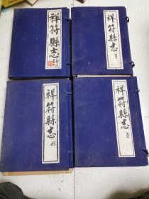 祥符县志  线装本(全24卷)4函21册合售(开封市地名办公室影印)
