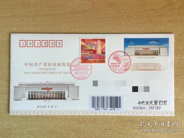 党史展览馆 2021-13T 总封 FDC 总公司首日封一套一枚 原地实寄成品 贴一带一路 文化日戳