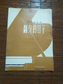 翻身的日子(钢琴独奏曲)