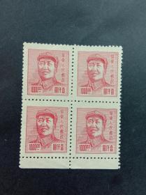 华东解放区第三版毛泽东像邮票1000元三一版保真新 齿好 包邮