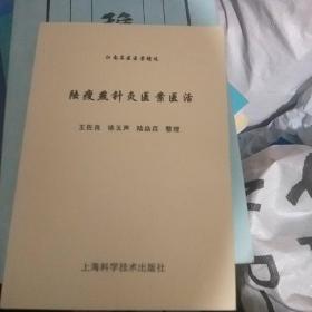 陆瘦燕针灸医案医话(复印本)