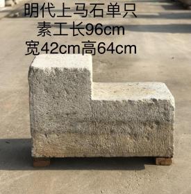 上马石~素工,红皮明代长96cm宽43cm高64cm
